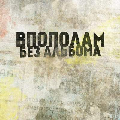 """Cover of """"Bez alboma"""" by Vpopolam"""